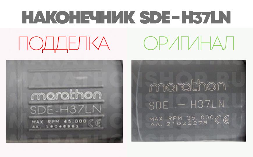 5 отличий подделки Marathon 3 Champion